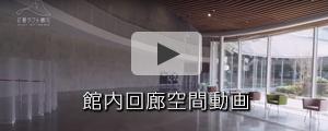 館内回廊空間動画